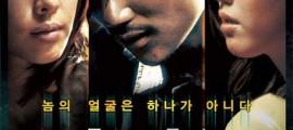 koreanmovie-rainbow-eyes