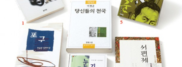 Lee Seung U ( Korean Writer)