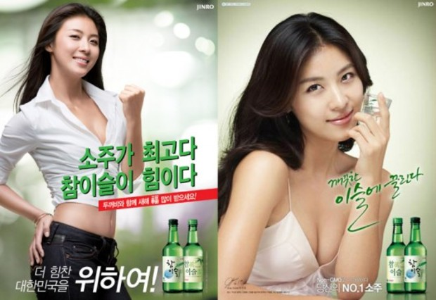 Ha Ji Won Soju