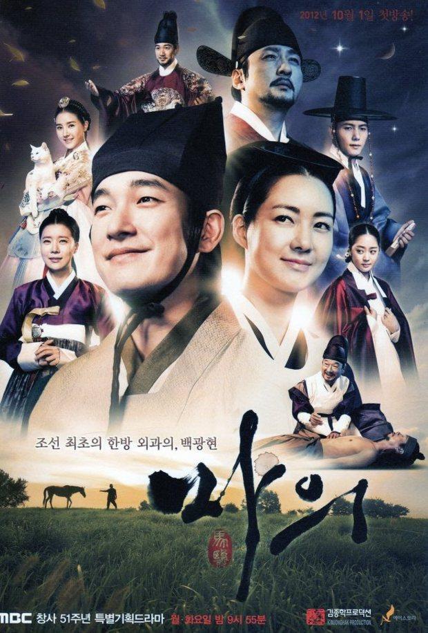 The Horse Healer(Doctor) / 2012 / Güney Kore / Online Dizi İzle