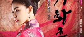 Empress-Ki-Poster2