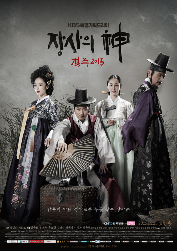 The Merchant Gaekju 2015 Koreafilmro